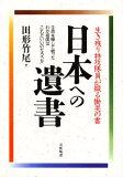 日本への遺書 生き残り特攻隊員が綴る慟哭の書 生命を賭して戦ったわが祖国はこれでいいのだろうか