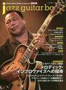 ジャズギター・ブック Vol.38