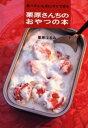 樂天商城 - 栗原さんちのおやつの本 食べたいときにすぐできる