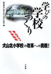 学びの学校づくり 学力テスト不参加校犬山北小学校の改革への挑戦!