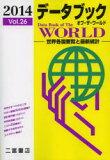 データブックオブ?ザ?ワールド 世界各国要覧と最新統計 Vol.26(2014)