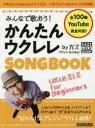 みんなで歌おう!かんたんウクレレSONGBOOK byガズ 全100曲を超かんたんアレンジ!