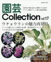 園芸Collection Vol.17