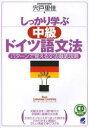 しっかり学ぶ中級ドイツ語文法 パターンで覚える文法徹底攻略