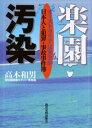楽園汚染 オーストラリアは安全か 日本人と犯罪・事故事件簿