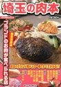 埼玉の肉本