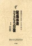 歌舞伎座さよなら公演 16か月全記録 第3巻
