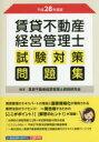 賃貸不動産経営管理士試験対策問題集 平成28年度版