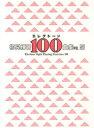 楽譜 エレクトーン初見練習100曲集 5