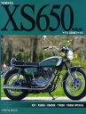 ヤマハXS650ファイル XS1/XS650/XS650E/TX650/XS650 SPECIAL