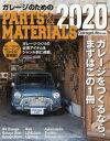 ガレージのためのPARTS & MATERIALS 2020