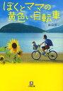 ぼくとママの黄色い自転車