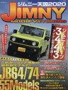 ジムニー天国 JIMNY MODIFY & TUNING 2020