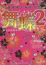 樂天商城 - 舞蝶 最強姫と秘密の恋 2
