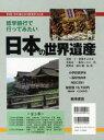 日本の世界遺産 全5巻