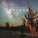 グリニッジ天文台が選んだ絶景天体写真