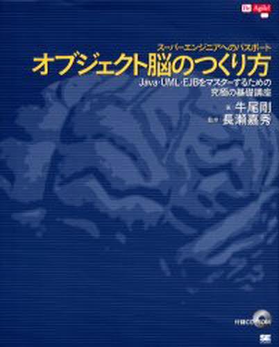 オブジェクト脳のつくり方 スーパーエンジニアへのパスポート Java・UML・EJBをマスターするための究極の基礎講座