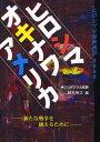 アメリカ、オキナワ、ヒロシマ 新たな戦争を越えるために ヒロシマ平和映画祭2009 シンポジウム記録