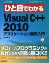 ひと目でわかるMicrosoft VisualC++2010アプリケーション開発入門