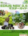 EDIUS Neo3.5マスターガイド ノンリニアビデオ編集ソフトウェア