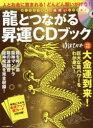 龍とつながる昇運CDブック 人とお金に恵まれる!どんどん願いが叶う!
