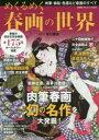 めくるめく春画の世界 春画の歴史を完全網羅全175点オールカラー掲載