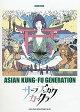 ショッピングKUNG-FU 楽譜 ASIAN KUNG-FU GEN