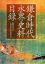 鎌倉時代水界史料目録