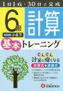 外語, 學習參考書 - 小学基本トレーニング計算 6級