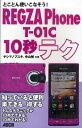 とことん使いこなそう!REGZA Phone T-01C 10秒テク