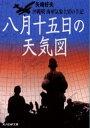 八月十五日の天気図 沖縄戦海軍気象士官の手記