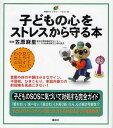 子どもの心をストレスから守る本 イラスト版