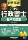 合格革命行政書士基本問題集 2019年度版