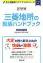 樂天商城 - 三菱地所の就活ハンドブック JOB HUNTING BOOK 2019年度版