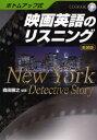 映画英語のリスニング ボトムアップ式 New York Detective Story 新装版