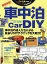 車中泊Car DIY カーネル特選! 車中泊を楽しむ雑誌 超保存版! 車中泊の達人たちによる技ありDIYテクニックを大紹介!