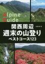 関西周辺週末の山登りベストコース123