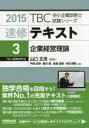 樂天商城 - 速修テキスト 2015-3