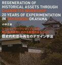 科學, 醫學, 技術 - 歴史的町並み再生のデザイン手法 シャレットワークショップによる岡山県高梁市における実践的まちづくり