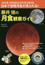 藤井旭の月食観察ガイド 2014年10月8日&2015年4月4日、日本で皆既月食が見られる! 月齢早見付き!