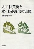 《》人工林荒废和水·砂土流出的实际状态[《》人工林荒廃と水・土砂流出の実態]