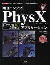 物理エンジンPhysXアプリケーション 「ジョイント」をマスターして「アクター」を自在に操る!