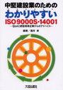 中堅建設業のためのわかりやすいISO9000S・14001 Q&Aと認証取得企業からのアドバイス