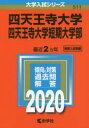 四天王寺大学 四天王寺大学短期大学部 2020年版
