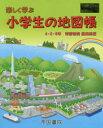 楽しく学ぶ小学生の地図帳 4 5 6年 〔2019〕