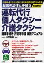 運転代行・個人タクシー・介護タクシー開業手続き・許認可申請実践マニュアル 小資本・車1台からOK!自分の技術を活かせる仕事