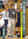 今この瞬間(とき)に全力をつくせ! 洛北高校でのハンドボール指導23年