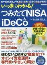 いっきにわかる!つみたてNISA & iDeco 株や仮想通貨よりも安心・確実!投資の税金が無料!