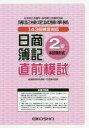 日商簿記2級直前模試 本試験形式 143回検定対応