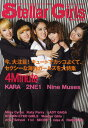 Stellar Girls キラキラ☆ガールズたちのミュージック・マガジン 4Minute/KARA/Nine Muses